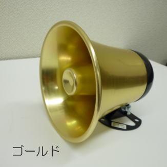 トランペットスピーカーMS-10